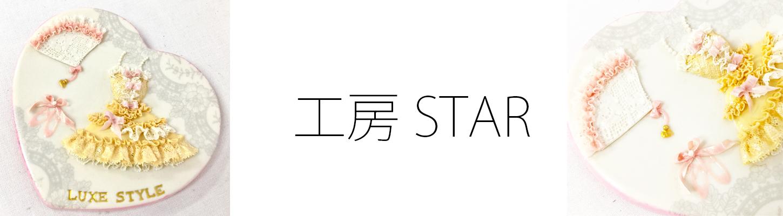 工房 STAR