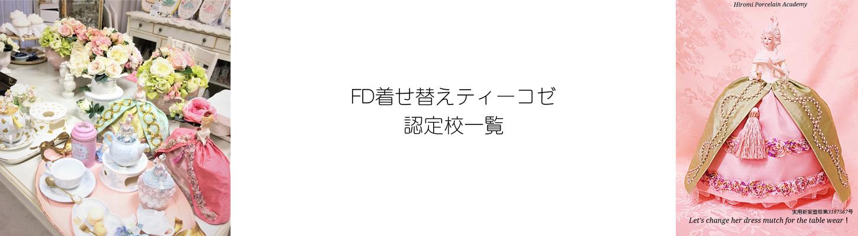 FD着せ替えティーコゼ認定校